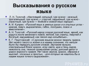 Высказывания о русском языке Л. Н. Толстой: «Настоящий, сильный, где нужно - неж
