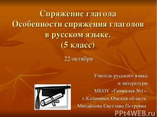 Спряжение глагола Особенности спряжения глаголов в русском языке. (5 класс) 22 о