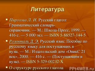 Литература Пирогова Л.И.Русский глагол: Грамматический словарь-справочник.—М