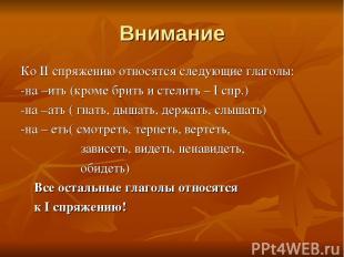 Внимание Ко II спряжению относятся следующие глаголы: -на –ить (кроме брить и ст