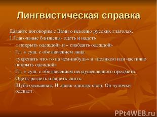 Лингвистическая справка Давайте поговорим с Вами о исконно русских глаголах. 1.Г