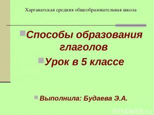 Харганатская средняя общеобразовательная школа Способы образования глаголов Урок