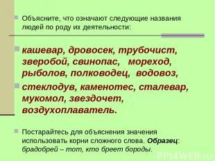 Объясните, что означают следующие названия людей по роду их деятельности: кашева