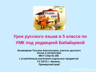 Урок русского языка в 5 классе по УМК под редакцией Бабайцевой Балакирева Татьян