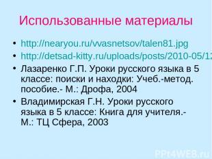 Использованные материалы http://nearyou.ru/vvasnetsov/talen81.jpg http://detsad-