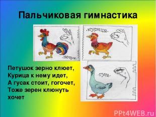 Пальчиковая гимнастика Петушок зерно клюет, Курица к нему идет, А гусак стоит,