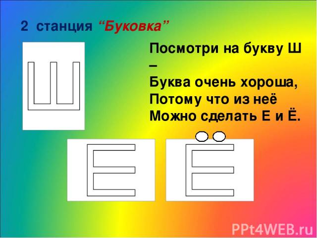 """2 станция """"Буковка"""" Посмотри на букву Ш – Буква очень хороша, Потому что из неё Можно сделать Е и Ё."""
