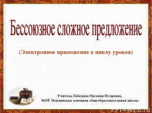 (Электронное приложение к циклу уроков) Учитель Лебедева Евгения Игоревна, МОУ Н