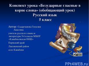 Конспект урока «Безударные гласные в корне слова» (обобщающий урок) Русский язык