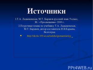 Источники 1.Т.А. Ладыженская, М.Т. Баранов русский язык 5 класс, М.: «Просвещени