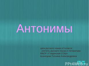 Антонимы урок русского языка в 5 классе учитель русского языка и литературы МКОУ