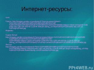 Интернет-ресурсы: Хлеб: http://images.yandex.ru/yandsearch?source=wiz&fp=0&text=