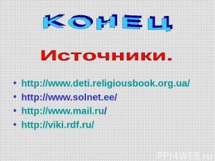 http://www.deti.religiousbook.org.ua/ http://www.solnet.ee/ http://www.mail.ru/