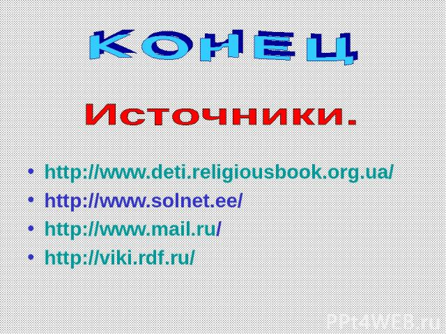 http://www.deti.religiousbook.org.ua/ http://www.solnet.ee/ http://www.mail.ru/ http://viki.rdf.ru/