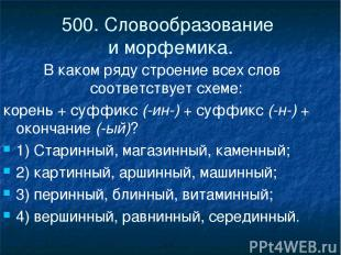500. Словообразование и морфемика. В каком ряду строение всех слов соответствует