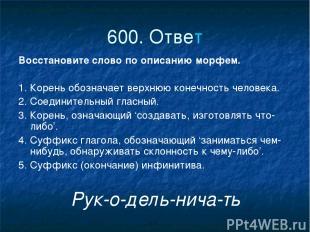 600. Ответ Восстановите слово по описанию морфем. 1. Корень обозначает верхнюю к