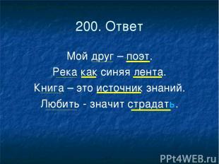 200. Ответ Мой друг – поэт. Река как синяя лента. Книга – это источник знаний. Л