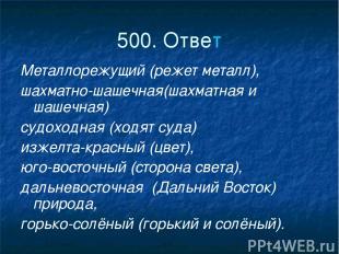 500. Ответ Металлорежущий (режет металл), шахматно-шашечная(шахматная и шашечная