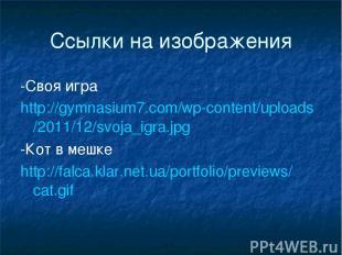 Ссылки на изображения -Своя игра http://gymnasium7.com/wp-content/uploads/2011/1