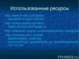 Использованные ресурсы http://www.hi-edu.ru/e-books/xbook051/01/part-005.htm htt