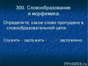 300. Словообразование и морфемика. Определите, какое слово пропущено в словообра