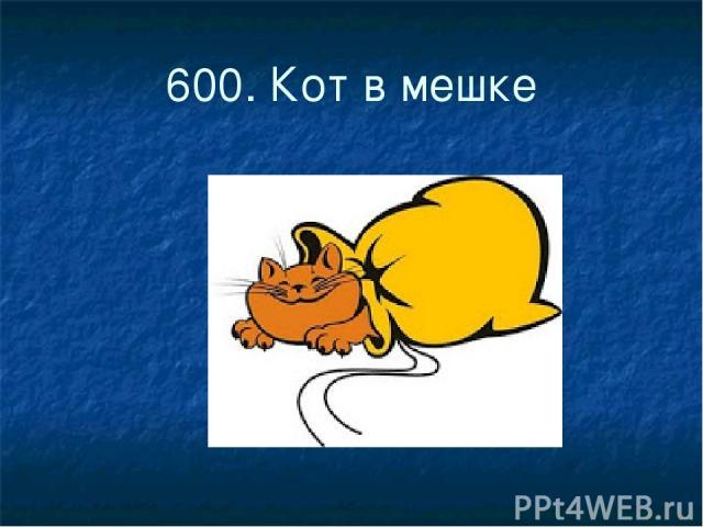 600. Кот в мешке