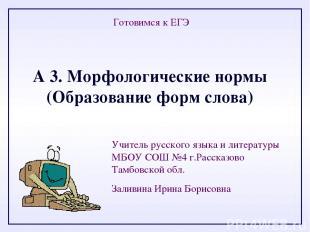 А 3. Морфологические нормы (Образование форм слова) Готовимся к ЕГЭ Учитель русс