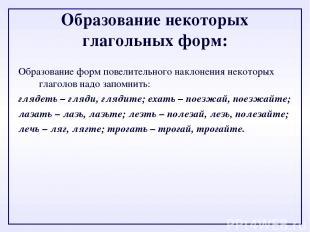Образование некоторых глагольных форм: Образование форм повелительного наклонени