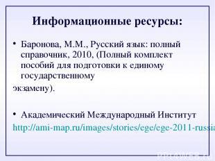 Информационные ресурсы: Баронова, М.М., Русский язык: полный справочник, 2010, (