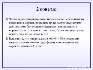 2 совета: 1)Чтобы проверить написание числительных, состоящих из нескольких кор