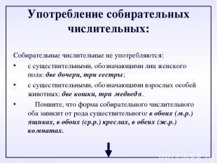 Употребление собирательных числительных: Собирательные числительные не употребля