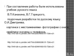 При составлении работы были использованы учебник русского языка В.П.Канакина, В.