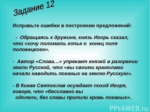 Исправьте ошибки в построении предложений: - Обращаясь к дружине, князь Игорь ск