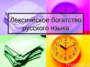Лексическое богатство русского языка