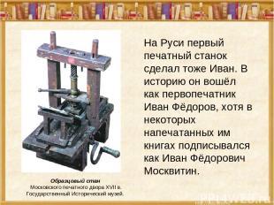 На Руси первый печатный станок сделал тоже Иван. В историю он вошёл как первопеч