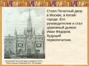 Московский Печатный двор в середине XVII в. Реконструкция Румянцева В.Е. Литогра
