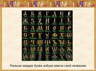 Раньше каждая буква азбуки имела своё название.