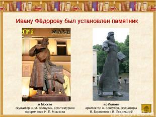 во Львове архитектор А. Консулов, скульпторы В. Борисенко и В. Подольский в Моск