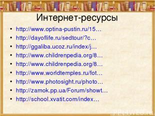 Интернет-ресурсы http://www.optina-pustin.ru/15… http://dayoflife.ru/sedtour/?c…