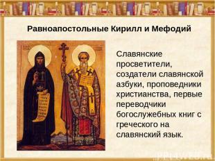 Равноапостольные Кирилл и Мефодий Славянские просветители, создатели славянской