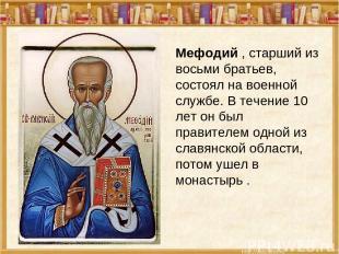 Мефодий , старший из восьми братьев, состоял на военной службе. В течение 10 лет