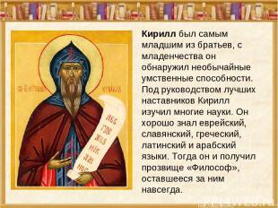 Кирилл был самым младшим из братьев, с младенчества он обнаружил необычайные умс