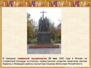 В праздник славянской письменности 24 мая 1992 года в Москве на Славянской площа
