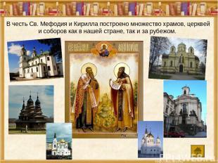 В честь Св. Мефодия и Кирилла построено множество храмов, церквей и соборов как