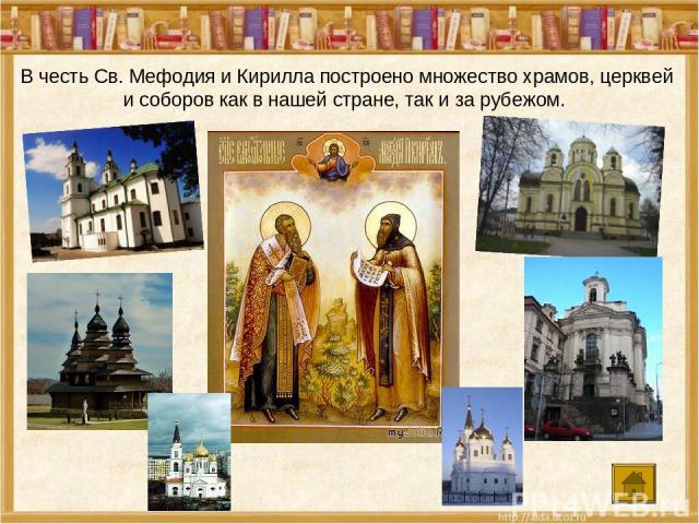 В честь Св. Мефодия и Кирилла построено множество храмов, церквей и соборов как в нашей стране, так и за рубежом.