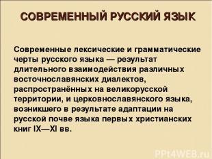 СОВРЕМЕННЫЙ РУССКИЙ ЯЗЫК Современные лексические и грамматические черты русского