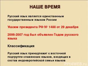 НАШЕ ВРЕМЯ Русский язык является единственным государственным языком России Указ