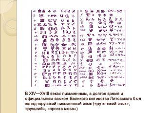 В XIV—XVIII веках письменным, а долгое время и официальным языком Великого княже