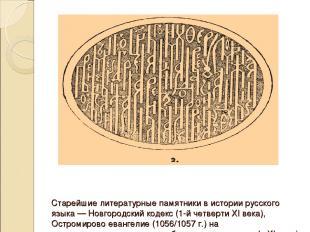 Старейшие литературные памятники в истории русского языка — Новгородский кодекс