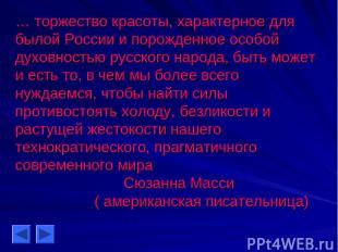 … торжество красоты, характерное для былой России и порожденное особой духовност